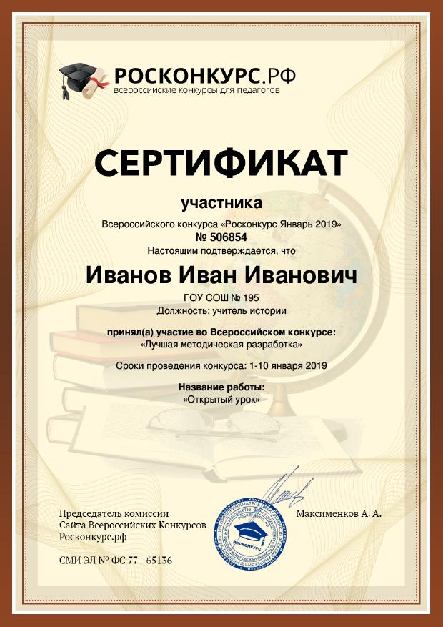 Всероссийские конкурсы для педагогов  Образец диплома Сертификат участника